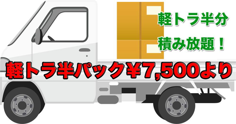 松山市の不用品回収|ゴミ処分は「リセットサービス」の軽トラ半パックバナー