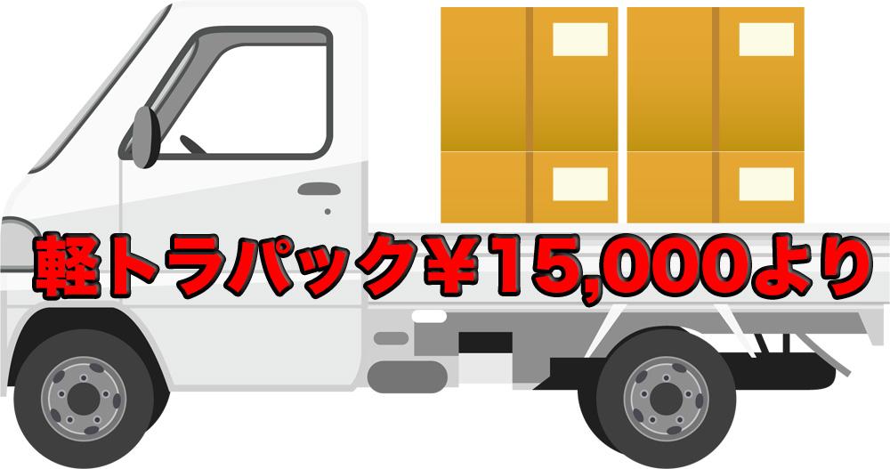 松山市の不用品回収|ゴミ処分は「リセットサービス」の軽トラパックバナー