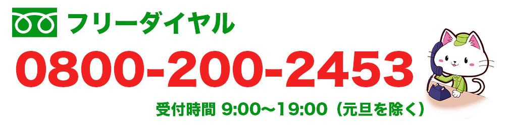 松山市の不用品回収、ゴミ処分は「リセットサービス」のフリーダイヤルイメージ画像