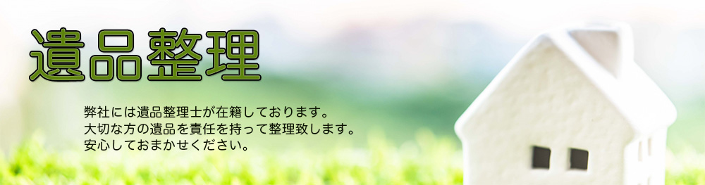 松山市の不用品回収|ゴミ処分は「リセットサービス」の遺品整理バナー